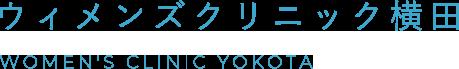 ウィメンズクリニック横田様